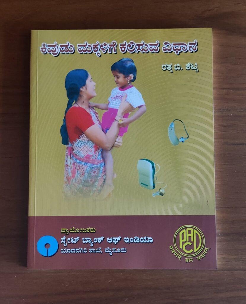 Book written by Ratna shetty